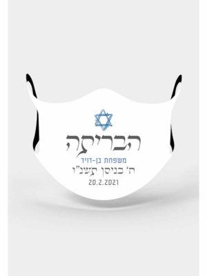 דגם שמע ישראל