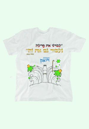 חולצה לפסח דגם משה וים סוף